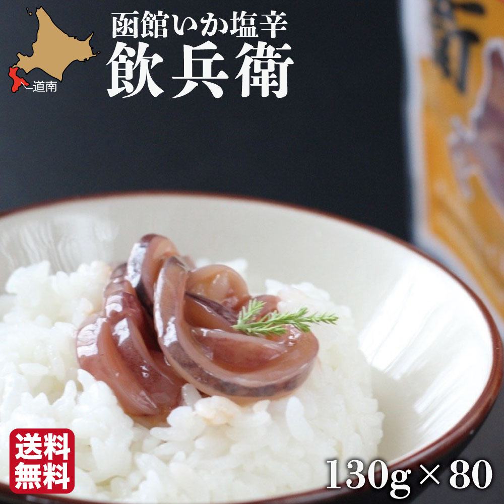 【業務用】 函館 いか塩辛 飲兵衛 10.4kg (130g × 80袋) 北海道 丸心 業務用