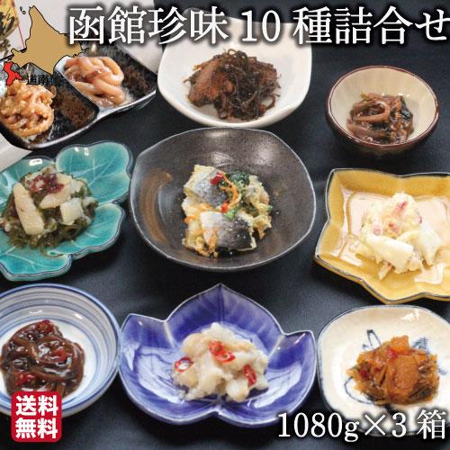 珍味10種詰め合せ 1080g×3 北海道 函館 塩辛 松前漬け つまみ 贈り物 ギフト 丸心 マルシン