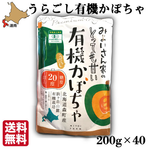 みよい うらごし有機かぼちゃ ペースト 200g×40 オーガニック レトルト 離乳食 JAS有機認定 北海道産 くりりん 送料無料 業務用