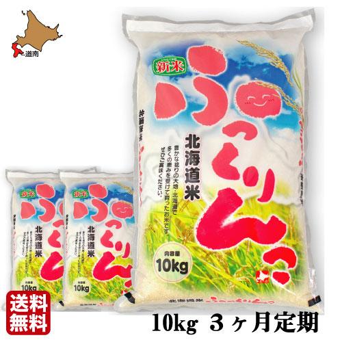 【定期】【中川農園さんの ふっくりんこ 30kg (10kg×3ヶ月)】北海道北斗産 30年度米 (白米)【送料無料】