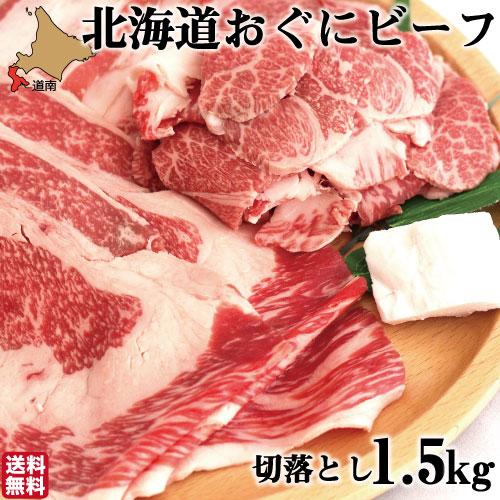 北海道 牛肉 切り落とし 1.5kg(500g×3) おぐにビーフ 黒毛和牛 函館 北斗 赤身 すき焼き 焼肉 ギフト 贈り物 産地直送 送料無料
