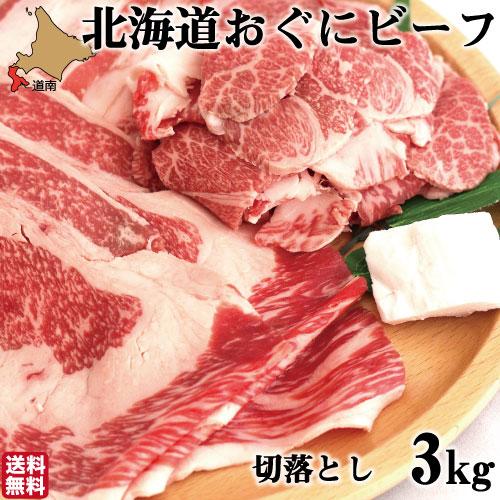 北海道 牛肉 切り落とし 3kg(500g×6) おぐにビーフ 黒毛和牛 函館 北斗 赤身 すき焼き 焼肉 ギフト 贈り物 産地直送 送料無料