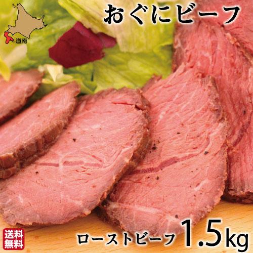 北海道 牛肉 ローストビーフ 1.5g(300g×5) 国産 黒毛和牛 おぐにビーフ 函館 北斗 誕生日 クリスマス 産地直送 送料無料