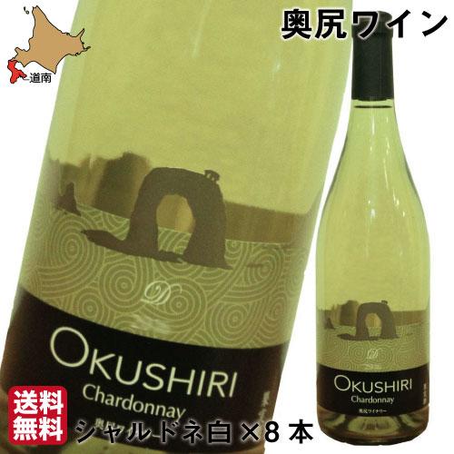 奥尻ワイン シャルドネ 白 2017 750ml×8 まとめ買い 送料無料