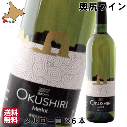 奥尻ワイン メルロー 白 2017 750ml×6 まとめ買い 送料無料