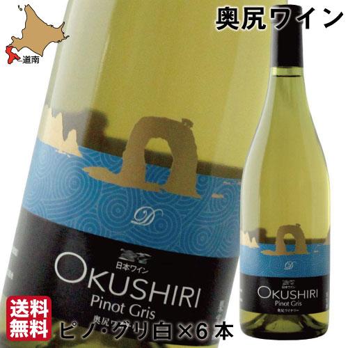 奥尻ワイン ピノ・グリ 白 2018 750ml×6 まとめ買い 送料無料