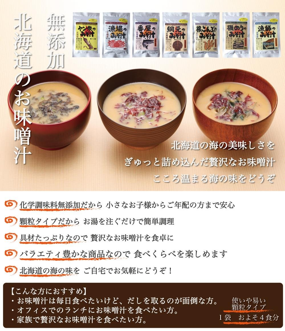 インスタント 番屋の味噌汁 30g×30袋 みそ汁 化学調味料無添加 北海道  即席 海鮮