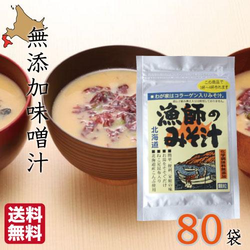 インスタント 漁師の味噌汁 30g×80袋 みそ汁 化学調味料無添加 北海道 即席 海鮮 送料無料 業務用