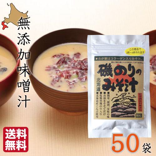 インスタント 磯のりの味噌汁 30g×50袋 みそ汁 化学調味料無添加 北海道 即席 海鮮 送料無料 業務用