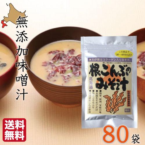 インスタント 根こんぶの味噌汁 30g×80袋 みそ汁 化学調味料無添加 北海道 即席 海鮮 送料無料 業務用