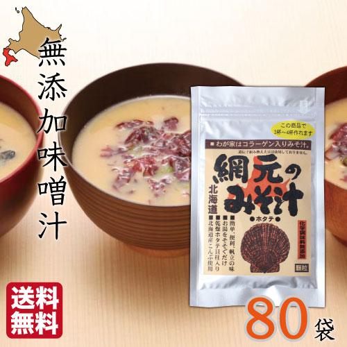 インスタント 網元の味噌汁 30g×80袋 みそ汁 化学調味料無添加 北海道 即席 海鮮 送料無料