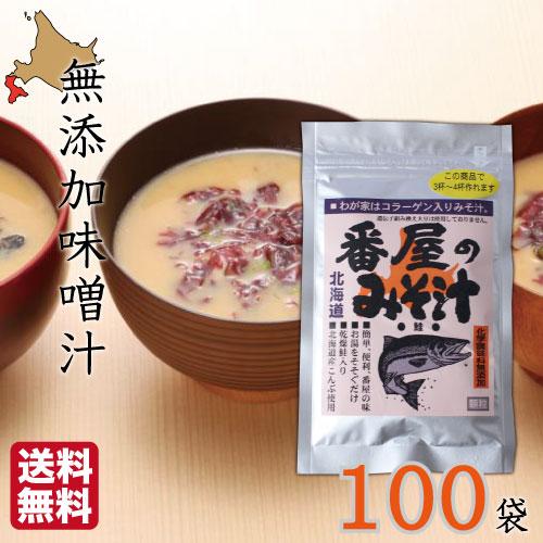 インスタント 番屋の味噌汁 30g×100袋 みそ汁 化学調味料無添加 北海道 即席 海鮮 送料無料