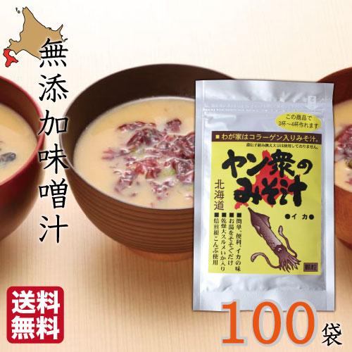 インスタント ヤン衆の味噌汁 30g×100袋 みそ汁 化学調味料無添加 北海道 即席 海鮮 送料無料