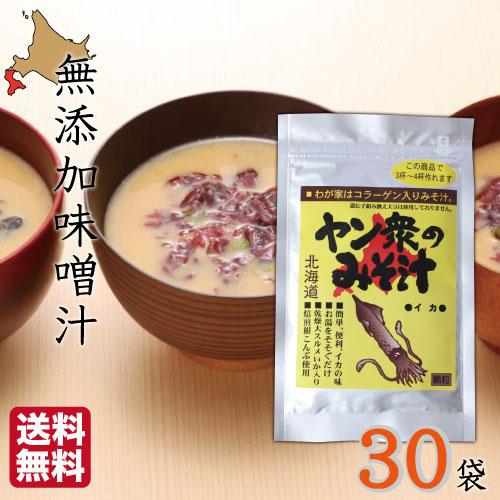 インスタント ヤン衆の味噌汁 30g×30袋 みそ汁 化学調味料無添加 北海道 即席 海鮮 送料無料