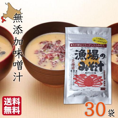 インスタント 漁場の味噌汁 30g×30袋 みそ汁 化学調味料無添加 北海道 即席 海鮮 送料無料