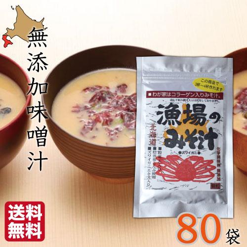 インスタント 漁場の味噌汁 30g×80袋 みそ汁 化学調味料無添加 北海道 即席 海鮮 送料無料