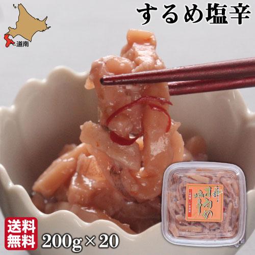 高級 いか塩辛 200g × 20p 北海道 するめいか 珍味 おつまみ 高級 食彩工房 冷凍 送料無料 【業務用・おまとめ買い】