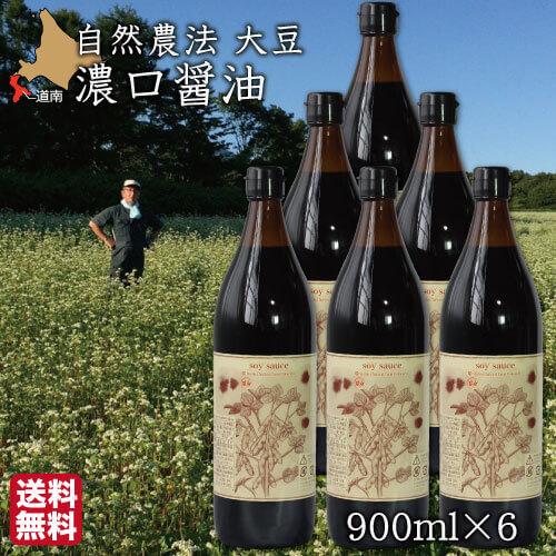 自然栽培 オーガニック こいくちしょうゆ (900ml 6本入) 北海道 せたな 醤油 無添加 送料無料 産地直送 秀明ナチュラルファーム北海道