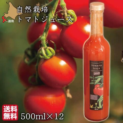 自然栽培 オーガニック トマトジュース 無塩 無加糖 (500ml 12本入) 北海道 せたな 自然栽培 フルーツ 送料無料 産地直送 秀明ナチュラルファーム北海道 やまの会