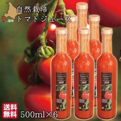 ギフト自然栽培 オーガニック トマトジュース 無塩 無加糖 (500ml 6本入) 北海道 せたな 自然栽培 フルーツ 送料無料 産地直送 秀明ナチュラルファーム北海道 やまの会