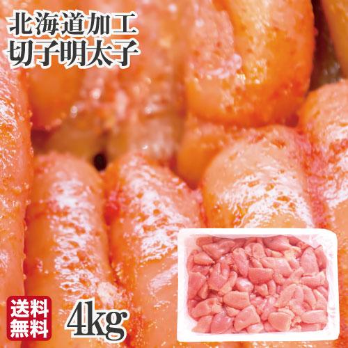 明太子 業務用 4kg (2kg×2箱) 北海道 加工 切れ子 たっぷり 山盛り めんたいこ タラコ お徳用 訳あり 送料無料 お歳暮