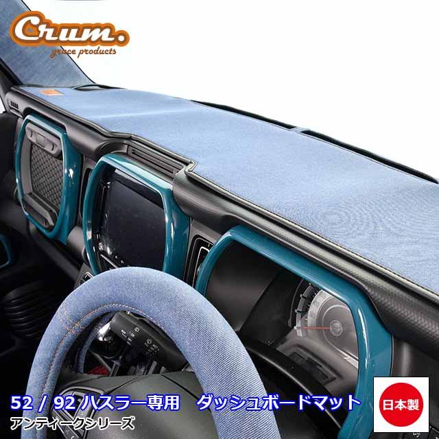 52 92 ハスラー 新型 専用 アンティーク ダッシュボードマット 日本製 オーダーメイド クラシック ビンテージ レトロ grace ダッシュボードトリートメント