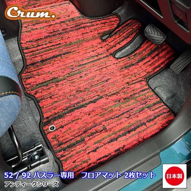 52 92 ハスラー 新型 2WD AT車 専用 カーマット アンティーク フロアマット 日本製 オーダーメイドgrace フロアトリートメント