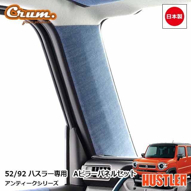 52 92 ハスラー 新型 専用 アンティーク Aピラーパネル 左右セット 日本製 オーダーメイド 張替え済み 交換タイプgrace アクセサリーシリーズ
