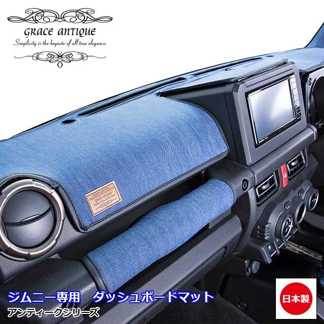 ジムニー JB64 ジムニーシエラ JB74 新型 専用 アンティーク ダッシュボードマット 日本製 オーダーメイドgrace ダッシュボードトリートメント