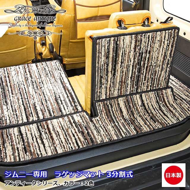 ジムニー JB64 ジムニーシエラ JB74 新型 専用 カーマット アンティーク ラゲッジマット 日本製 オーダーメイドgrace フロアトリートメント