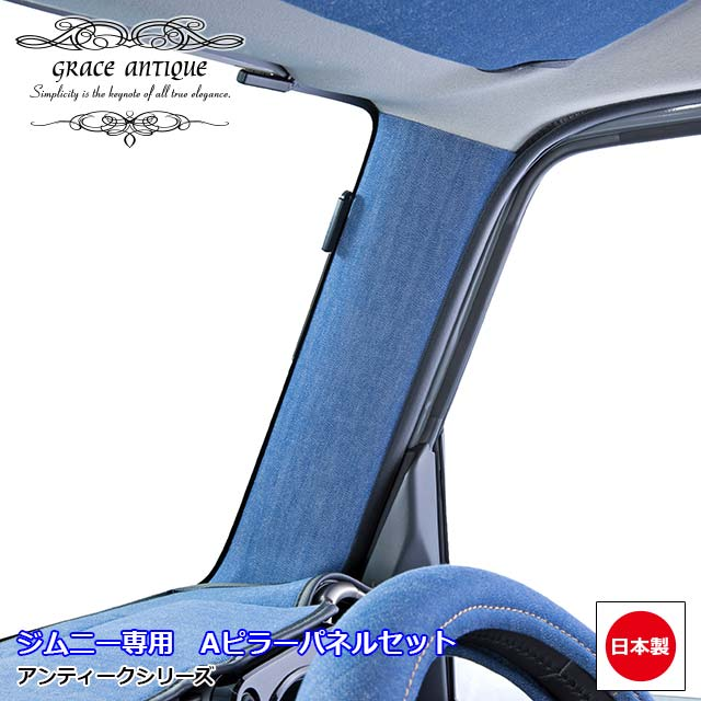 ジムニー JB64 ジムニーシエラ JB74 新型 専用 アンティーク Aピラーパネル 左右セット 日本製 オーダーメイド 張替え済み 交換タイプgrace アクセサリーシリーズ