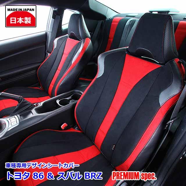 日本製 シートカバー トヨタ86 スバルBRZ 車 内装 国内メーカー 簡単取付 撥水 難燃 加工トヨタ 86 スバル BRZ 専用シートカバー 1台分 プレミアムスペックgrace エクスクルーシブライン