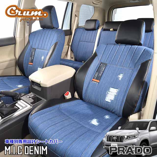 ランクル ランドクルーザープラド 150系 シートカバー 5人乗り専用 内装 国内メーカー 日本製 簡単取付 難燃 加工grace プレミアムライン M.I.C DENIM シートカバー1台分