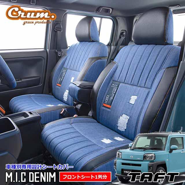 タフト シートカバー フロント用 日本製 内装 国内メーカー 専用 簡単取付 難燃 加工grace プレミアムライン M.I.C DENIM シートカバー1列分:MIYABI公式オンラインショップ