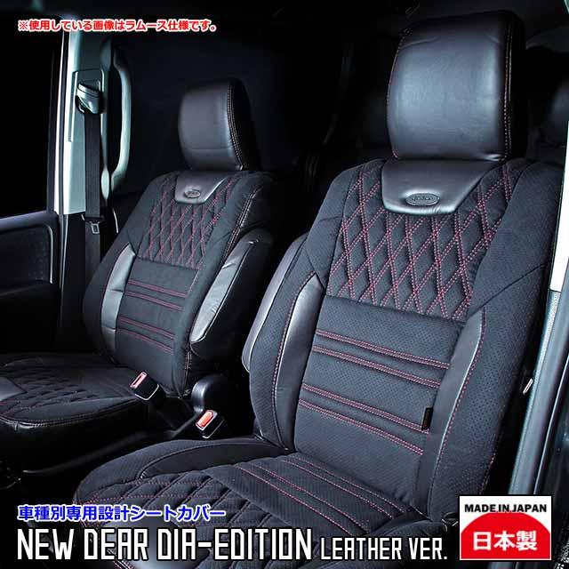 日本製 シートカバー 車 内装 国内メーカー 簡単取付 撥水 難燃 加工JL ラングラー 専用grace プレミアムライン NEW DEAR DIA-EDITION レザー仕様 シートカバー1台分