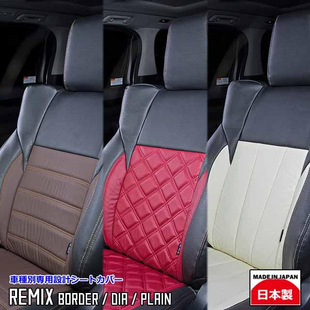 購入特典対象商品 ボーダー ダイヤ プレーン 商い 選べる人気デザイン 日本製 シートカバー 車 内装 国内メーカー 簡単取付 ネクストライン 難燃 シートカバー1台分 加工JB1 JB3 REMIX 2 ライフダンク ライフ 4 使い勝手の良い 専用grace