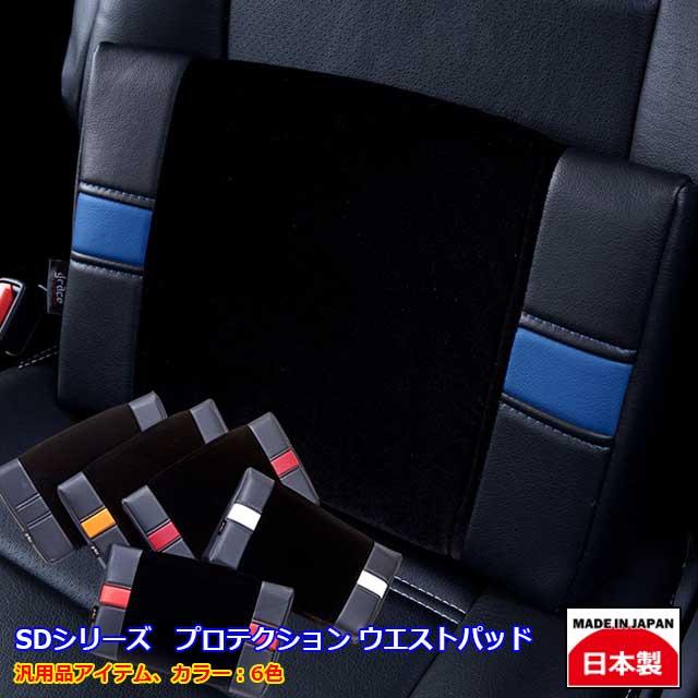 日本製 天然ラテックス使用 ボディドクターとのコラボで誕生した 快適ドライブ用の新感覚パッド プロテクション ウエストパッド 誕生日プレゼント ファクトリーアウトレット 車 クッション シートアクセサリー 腰サポート アクセサリー 内装 SDシリーズ 汎用品grace パーツ SD