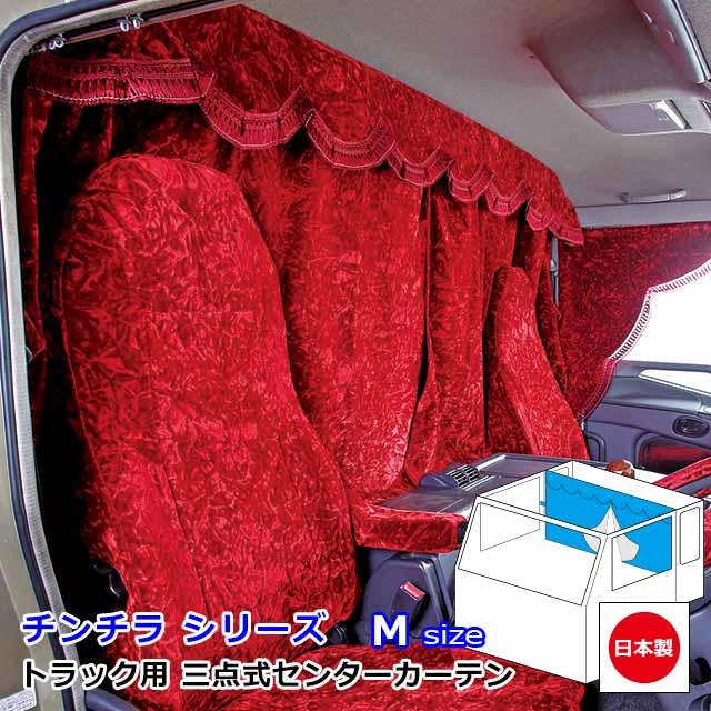トラック カーテン トラック用カーテン 三点式センターカーテン おしゃれ トラック用品 内装 車種汎用雅オリジナル チンチラ シリーズ横:2600mm x 縦:950mm(Mサイズ)・難燃素材生地使用