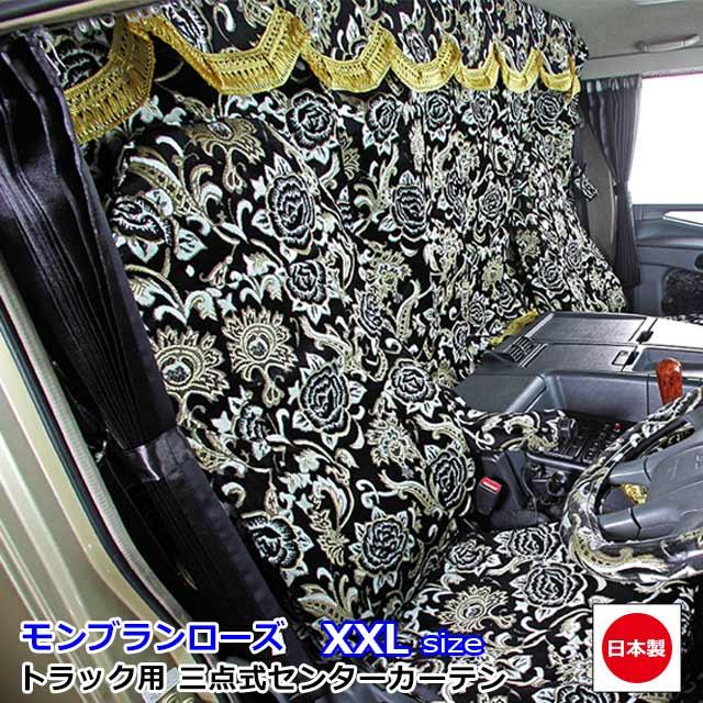 トラック 日本製 カーテン トラック用カーテン 三点式センターカーテン おしゃれ トラック用品 内装 車種汎用雅オリジナル 金華山 モンブランローズ シリーズ横:2600mm x 縦:1600mm(XXLサイズ)・難燃素材生地使用