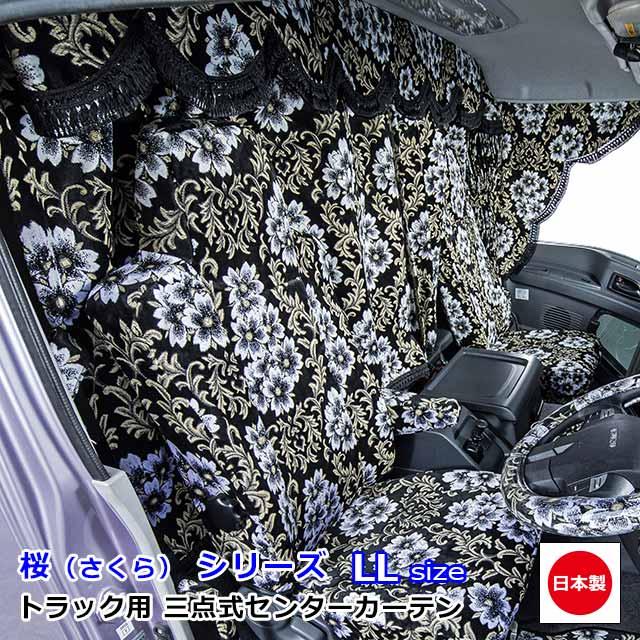 トラック 日本製 カーテン トラック用カーテン 三点式センターカーテン おしゃれ トラック用品 内装 車種汎用雅オリジナル 金華山 桜(さくら) シリーズ横:2600mm x 縦:1300mm(LLサイズ)・難燃素材生地使用