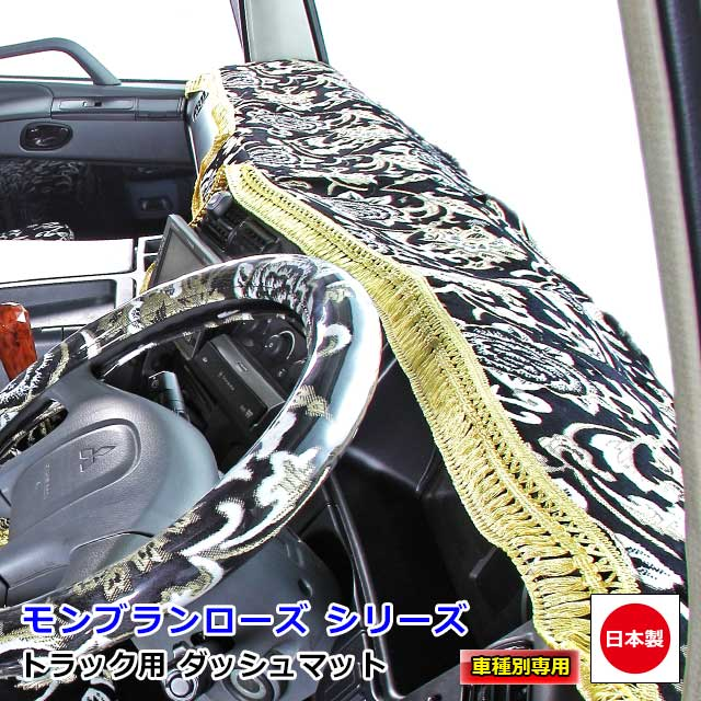 モンブランローズ 近代的金華山バラ柄とモンブラン柄を見事に融合させた モダンテイストなデザイン 日本製 蔵 トラック ダッシュマット 内装 トラック用品 ダッシュボードマット ダッシュボードカバー ダッシュボード 専用 スペースレンジャー シリーズ 金華山 マット日野 H12~H14.01 4t車 雅オリジナル お気にいる