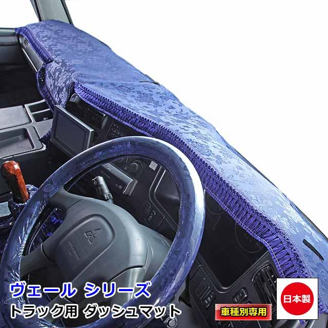 日本製 トラック ダッシュマット 内装 トラック用品 ダッシュボードマット ダッシュボードカバー ダッシュボード マット【いすゞ10t】 ギガ 専用(H06.12~H27.10)雅オリジナル ヴェール シリーズ