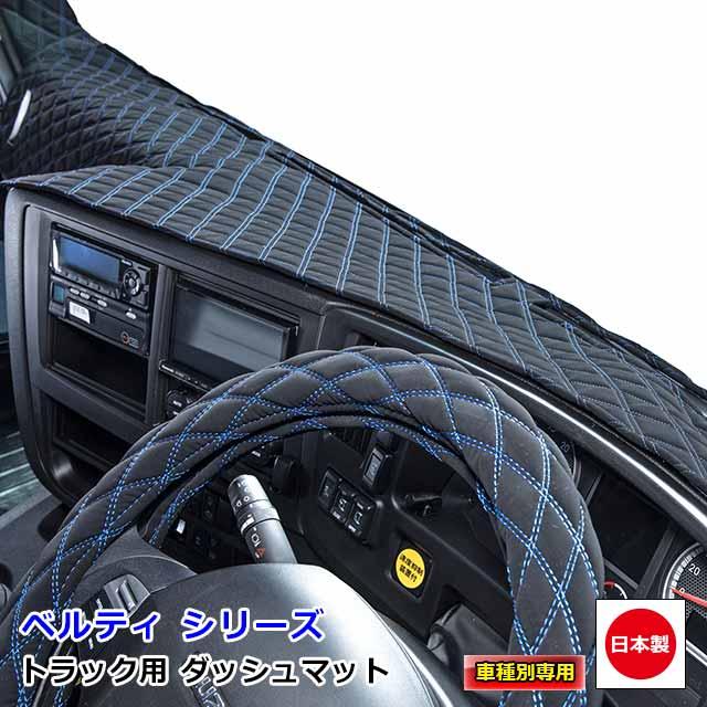 高級感あるヌバック調レザーを使用ブラックベースに際立つ 人気のダイヤキルトデザイン 日本製 トラック ダッシュマット 内装 トラック用品 ダッシュボードマット ダッシュボードカバー ダッシュボード H29.05~ マット日野 大型 プロフィア 品質保証 登場大人気アイテム ベルティ 17 雅オリジナル シリーズ 専用