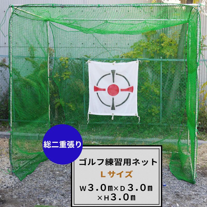 [超ポイントバック祭中ポイント5倍]日本製!ゴルフ練習ネット/ゴルフネット/ゴルフ練習用ネット W3×D3×H3 総二重張り/組立式・据え置きタイプ ゴルフ練習器具[直送品]《約10日後出荷》[自宅用 ゴルフネット 防球ネット 家庭用 ゴルフ練習器具 ショット練習 父の日]