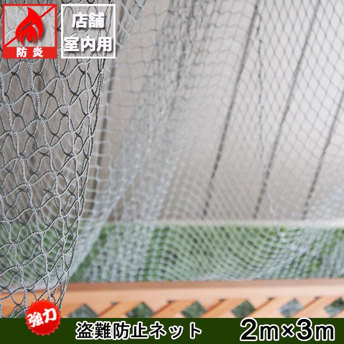 【NET52】防炎盗難防止ネット 強力 2m×3m [1000d/8本 20mm目] 防犯・安全・侵入防止対策に!/《約10日後出荷》