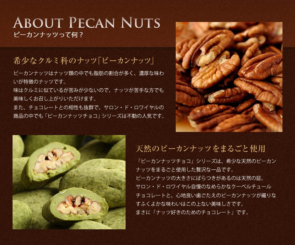 """话题的高级的P罐子坚果(pekannattsu)使用!""""ra·ra·ra抹茶P罐子""""抹茶P罐子坚果巧克力Chocolat(礼物礼物回敬)"""