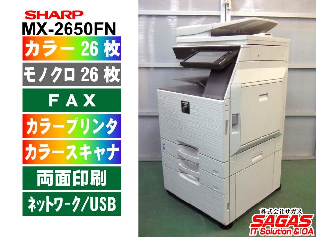 【中古】シャープ カラー複合機 MX-2650FN 4段給紙カセットモデル(中古コピー機/業務用コピー機/業務用複合機/A3コピー機/A3複合機)