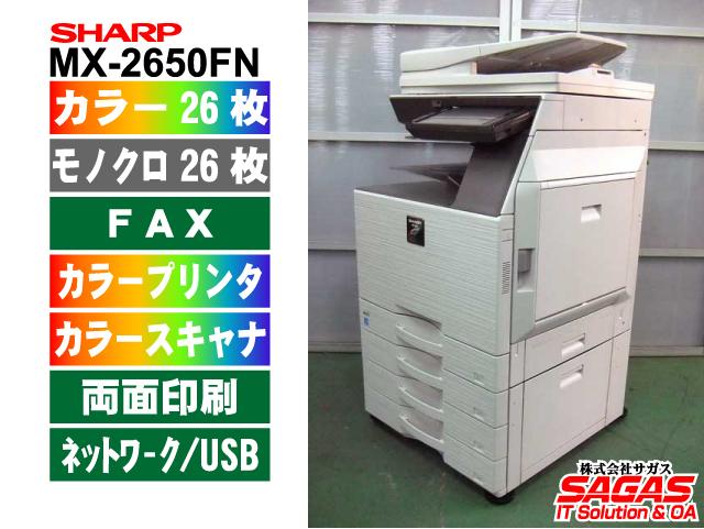 【中古】シャープ カラー複合機 MX-2650FN+FAX2回線 4段給紙カセットモデル(中古コピー機/業務用コピー機/業務用複合機/A3コピー機/A3複合機)