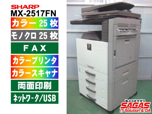 【中古】シャープ カラー複合機 MX-2517FN 4段給紙カセットモデル(中古コピー機/業務用コピー機/業務用複合機/A3コピー機/A3複合機)