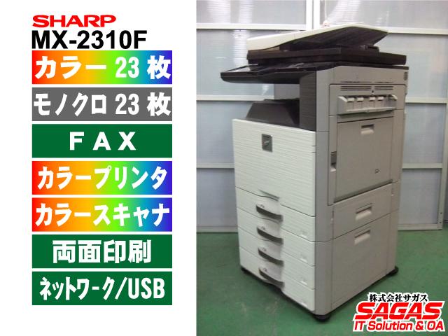 【中古】シャープ カラー複合機 MX-2310F 4段給紙カセットモデル(中古コピー機/業務用コピー機/業務用複合機/A3コピー機/A3複合機)